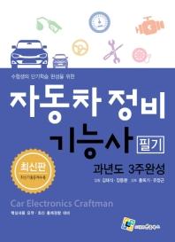 자동차정비기능사 필기 과년도 3주완성(수험생의 단기학습 완성을 위한)