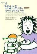아이를 정성으로 키우는 엄마의 영재교육방법