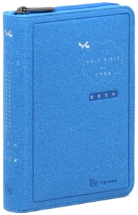 성경전서(블루)(개역한글)(큰글씨)(색인)(특소)(지퍼)(단본)