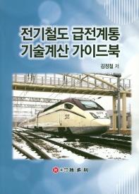 전기철도 급전계통 기술계산 가이드북(양장본 HardCover)