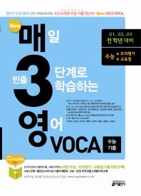 New 매일 빈출 3단계로 학습하는 영어 VOCA 수능 기출(2016)(New 매3영 VOCA 수능 기출)