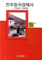 전후중국경제사(1945-1949)(중국학총서 31)