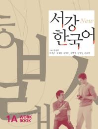 서강 한국어(New) 1A : W/B(AudioCD1장포함)(Paperback)
