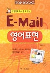 E-MAIL 영어표현