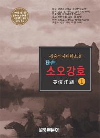 소오강호. 1 -1권~8권 총8권 세트-새책수준-2012년 수정판-