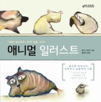 애니멀 일러스트  ((표지 흠집(모서리 해짐,긁힘,벗겨짐 있슴))