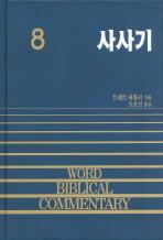 사사기(WORD BLBLICAL COMMENTARY 8)(양장본 HardCover)