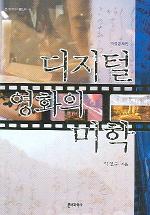 디지털 영화의 미학(개정증보판)