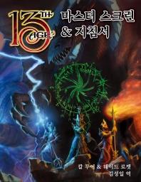 제13시대 마스터 스크린 & 지침서