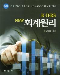 회계원리(K-IFRS)(New)(5판)
