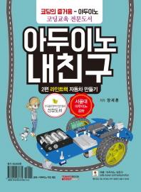 아두이노 내친구 라인트랙 자동차 만들기 2편(키트 세트 포함)