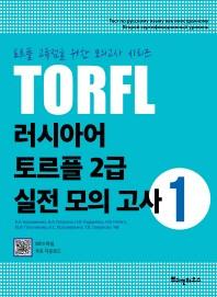 TORFL 러시아어 토르플 2급 실전 모의 고사. 1(토르플 고득점을 위한 모의고사 시리즈)