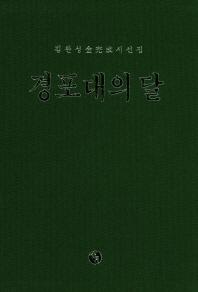 경포대의 달