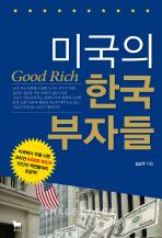 미국의 한국 부자들 (미국에서 부를 이룬 코리안 GOOD RICH 10인의 백만불짜리 성공학!)▼/황소북스[1-220010]