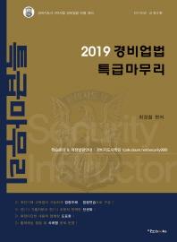 경비업법 특급마무리(2019)(신정판 4판)