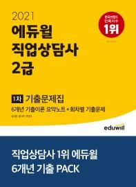 직업상담사 2급 1차 기출문제집(2021)(에듀윌)