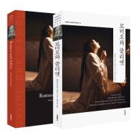 로미오와 줄리엣(한글판+영문판)(더클래식 세계문학 컬렉션 34)(전2권)