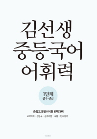 중등 국어 어휘력 1단계(중1-중3)(2017)