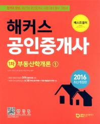 부동산학개론. 1(공인중개사 1차)(2016)(해커스)