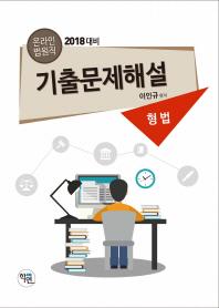 온라인 법원직 기출문제해설: 형법(2018 대비)