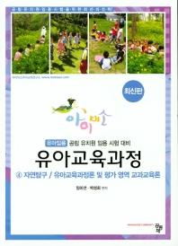 유아교육과정. 4