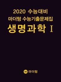 고등 생명과학1 수능기출문제집(2019)
