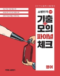 영어 소방단기 기출+모의 파이널 체크(2019)(커넥츠 소방단기)