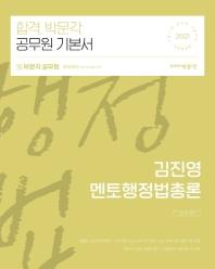 김진영 멘토행정법총론(2021)  : 합격 박문각 공무원 기본서|9급 7급 공무원 시험대비