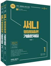 행정법총론 기출문제집 세트(2021)(써니)(전2권)