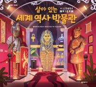 살아 있는 세계 역사 박물관(네버랜드 팝업북)(양장본 HardCover)
