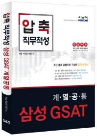 삼성 GSAT 계열공통