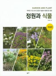 정원과 식물(개정판)