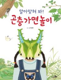 알아맞혀 봐! 곤충 가면 놀이(바람그림책 68)(양장본 HardCover)