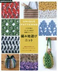 編み地遊びニット かぎ針編みカンタン技法で新鮮アレンジ! UNIQUE PATTERNS