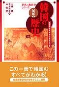 韓國の歷史(國定韓國高等學校歷史敎科書) ///CC12