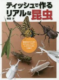 [해외]ティッシュで作るリアルな昆蟲 基本のカナブンからカブトムシ,アゲハ,トノサマバッタの工作まで