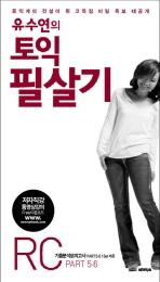 유수연의 토익 필살기 RC