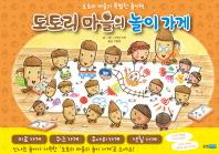 도토리 마을의 놀이 가게(도토리 마을의 특별한 놀이책)