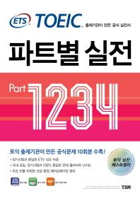 ETS TOEIC 파트별 실전 Part 1 2 3 4
