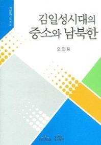 김일성시대의 중소와 남북한
