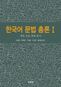 한국어 문법 총론. 1