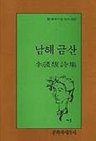남해 금산(문학과지성시인선 52)
