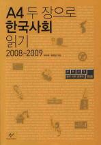 A4 두 장으로 한국사회 읽기 2008 2009