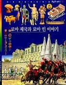 로마 제국과 로마인 이야기(거인의 어깨4)