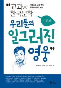 우리들의 일그러진 영웅(교과서 한국문학 이문열 1)