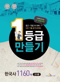 한국사 1160제(고1)(2014)(1등급만들기)