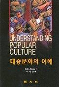 대중문화의 이해(2005)