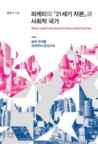 피케티의 21세기 자본과 사회적 국가(한울아카데미 1896)