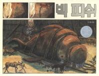 빅 피쉬(비룡소 창작 그림책 47)(양장본 HardCover)