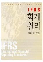 회계원리(IFRS)(양장본 HardCover)